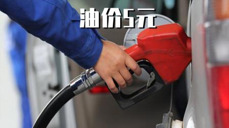 油价重回5元时代,低油价将持续多久?
