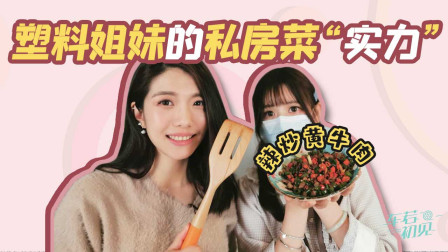 """初晓敏:塑料姐妹的私房菜 """"实力""""辣炒黄牛肉-车若初见"""