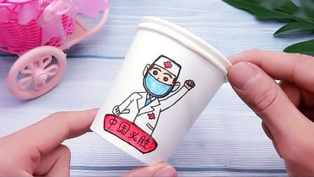 一款中国必胜变脸纸杯画,4次转动有什么不同?创意有趣手工DIY