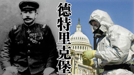 《德特里克堡》,日本731安享晚年的地方,镰仓协议令日本一级战免于罪责,2019年8月紧急关闭。