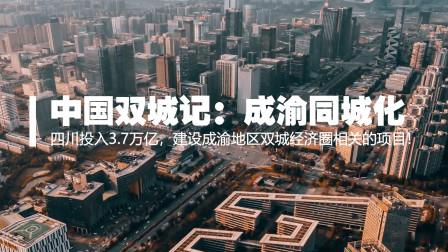 中国双城记!四川今年投入3.7万亿,建设成渝地区双城经济圈!