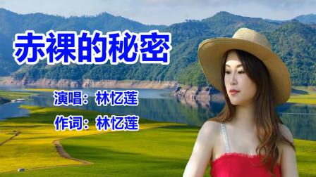 张国荣、林忆莲《赤裸的秘密》网络歌曲 _流行歌曲
