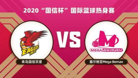 青岛vs塞尔维亚BC FMP  国际篮球热身赛