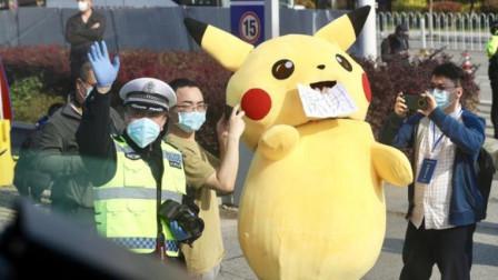 武汉热心市民扮皮卡丘送援鄂医疗队撤离:谢谢你们为武汉拼过命