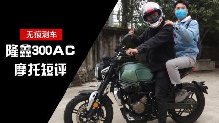 隆鑫300AC驾驶感受|摩托短评