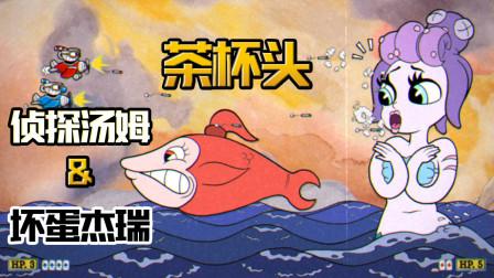 茶杯头17:小海妖BOSS长得太可爱!打得汤姆都犯花痴了!