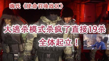 嗨氏使命召唤战区:大逃杀模式杀疯了直接19杀全体起立