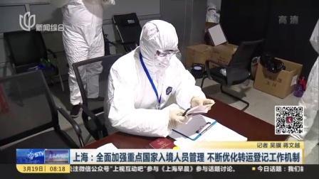 视频 上海: 全面加强重点国家入境人员管理 不断优化转运登记工作机制