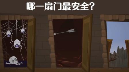 推理谜题:哪一扇门是最安全?