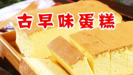 什么是古早蛋糕?古早蛋糕跟戚风蛋糕的区别?如何制作古早蛋糕?