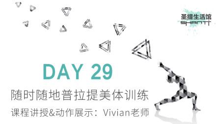 30天瑜伽练习 DAY 29:随时随地普拉提美体训练——Vivian老师