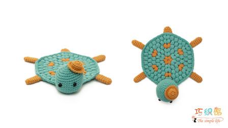 [303-1]巧织馆-玩偶杯垫小乌龟款