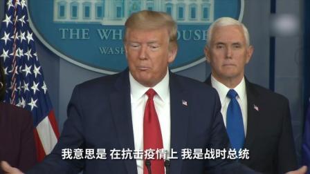 """特朗普将启动朝鲜战争时期法案应对疫情 自称""""战时总统"""""""