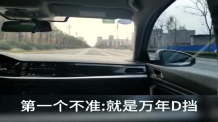 """开自动挡车""""三不准"""",你中招了吗"""