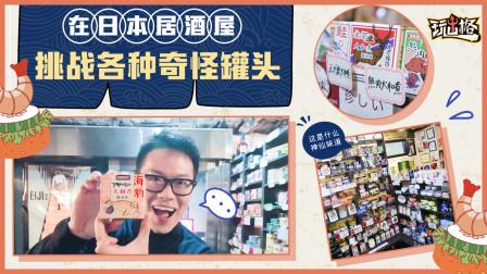 日本罐头居酒屋,有200多种罐头可以选择!