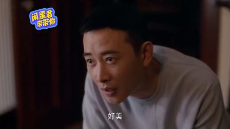 《安家》徐姑姑房似锦恩爱的日常 情话说到腿软