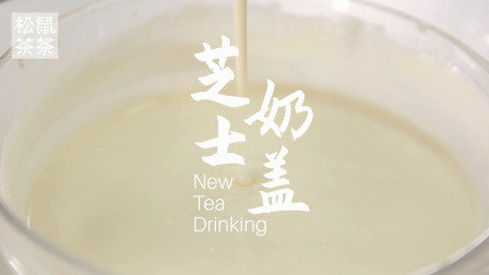 芝士奶盖的做法——松鼠茶茶奶茶教程
