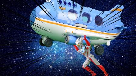 超人泰迦奥特曼扛起了飞机