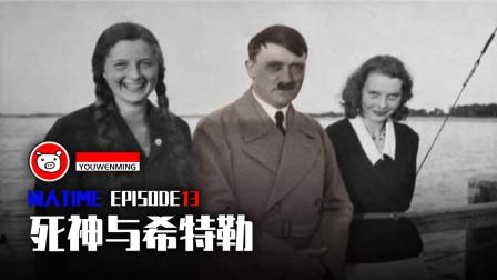 E13在消灭希特勒的计划中,使用美人计还不算太过分【闲人TIME】