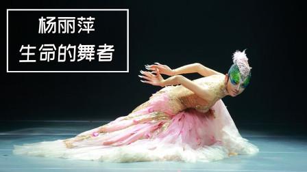 """""""孔雀公主""""杨丽萍为舞蹈奉献一生,几十年不吃米饭,终身无子"""