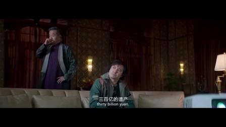 西虹市首富:沈腾要一个月内花光十亿,才能继承老爷子的遗产