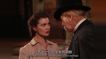 乱世佳人:斯嘉丽被劝留下照顾产妇梅勒妮,艾西利生未知