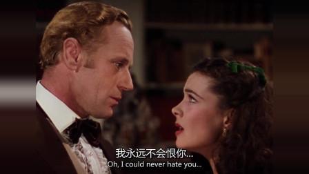 乱世佳人:斯嘉丽拦截艾西利,深情告白献吻,艾西利狠心拒绝