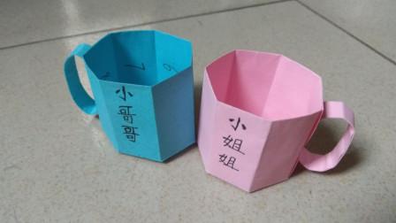 儿童手工折纸:纸杯子怎么折?折法超简单的情侣折纸杯子来了!