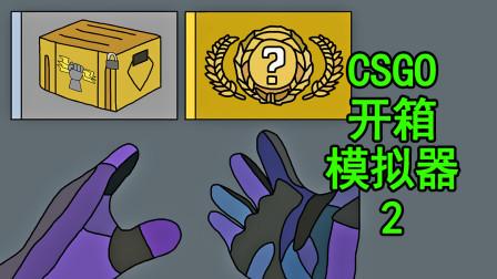 小明动画短片:CSGO开箱模拟器2之手套箱