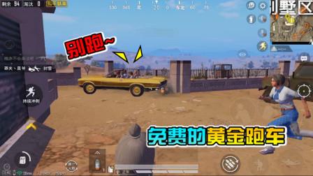 小咖揭秘篇86:沙漠地图上线8大改动,免费黄金跑车随便你开!