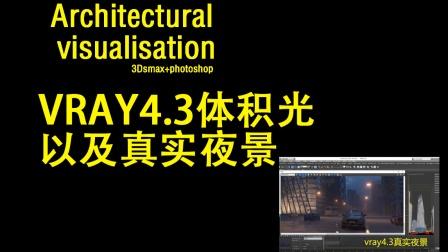【3Dmax】建筑效果图建筑表现室外渲染后期教程vray4.3vray4.2真实夜景.mp4