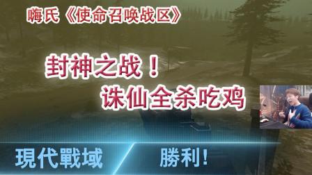 嗨氏使命召唤战区:封神之战,决赛圈遇外挂一枪爆头诛仙全杀吃鸡