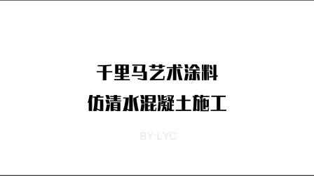 仿清水混凝土艺术涂料施工视频千里马艺术涂料2020