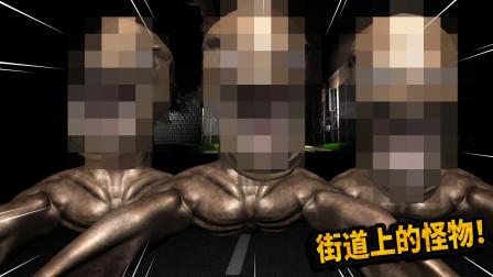 恐怖游戏:街道上的怪物!已经发现多人遇害了!GunDa三爷