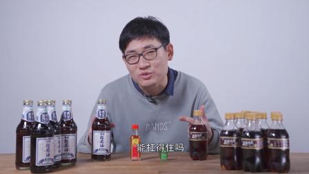 挑战饮料界的暗黑王者 红花油风油精口味汽水!喝了能治内伤吗?