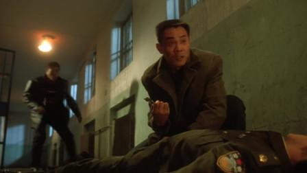李连杰为完成卧底任务,直接带着目标越狱,连警犬都打不过他