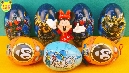 赛尔号赛小息奇趣蛋拆封!米妮分享变形金刚大黄蜂玩具蛋