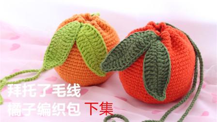 拜托了毛线第65期下集可爱丑橘子包包手提包斜挎包橘子收纳包大号橘子束口绳包包橘