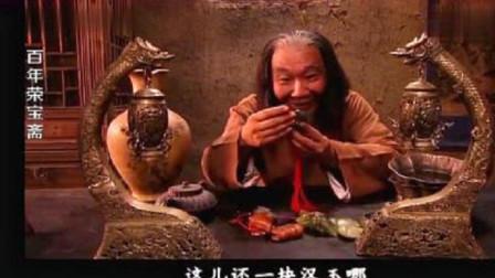 百年荣宝斋:额爷跟假古董贩谈古董,古董贩却说还有埋四十多年的