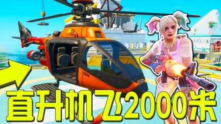飞到2000米高空直升机?