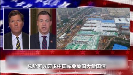 """荒谬!为""""甩锅""""中国 美议员开始算计中国持有的美债了"""