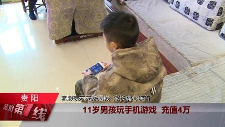 11岁男孩玩手机游戏充值4万,客服表示无法退钱