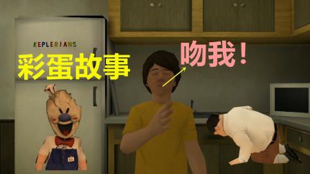 冰淇凌怪人3:从彩蛋里我们能推断出什么?修女不能见罗德有原因