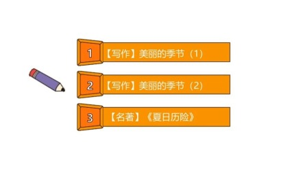 猿辅导小学二年级语文 作文:美丽的季节(2)