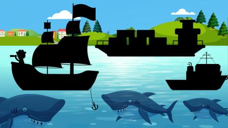 鲨鱼先生把船只都变成了黑色