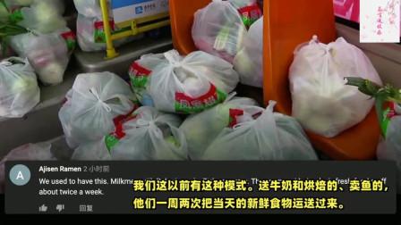 老外看中国中国在抗疫期间临时将公交车变成移动的菜市场