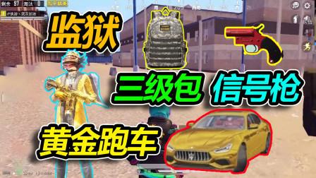 和平精英:沙漠出生点物资,黄金跑车,落地信号枪三级包