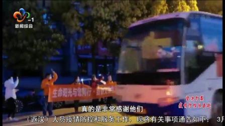 河北援鄂医疗队返程,武汉居民隔窗送行,医护人员的回应太暖了!