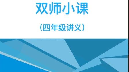 四年级        郭昊晨老师主讲的五单元第四课《七月的天山》