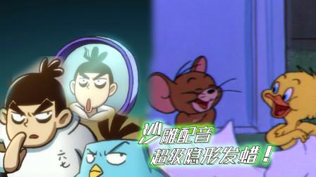四川方言:刺客伍六七卖隐身发蜡给猫和老鼠闹笑话,笑得肚儿痛